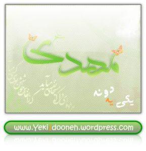 نيمه شعبان - ولادت با سعادت �ضرت ولي عصر، مهدي عج