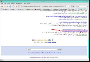 آلوده بودن صف�ات اينترنتي دولت ايران