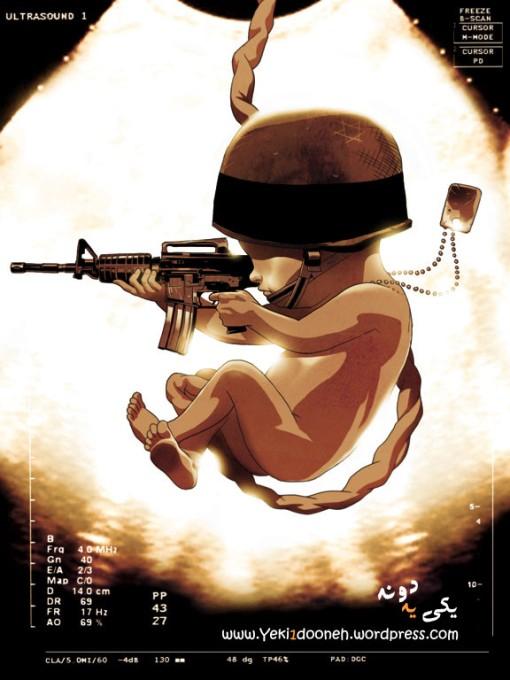 یک جنین اسرائیلی!
