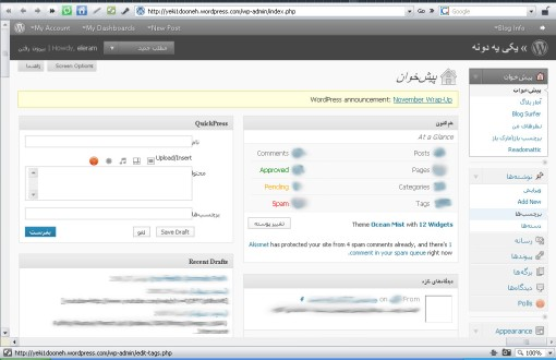 wordpress-27-dashboard