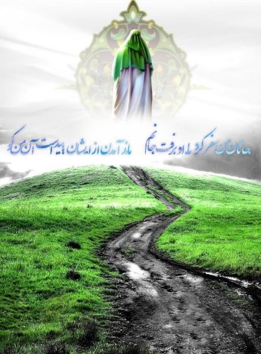 Imam Mahdi -aj-